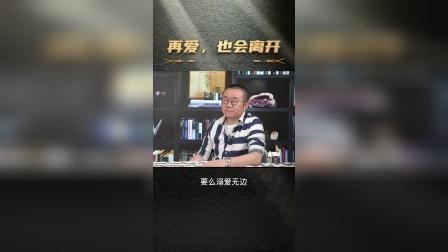 涂磊:再爱 也会离开!