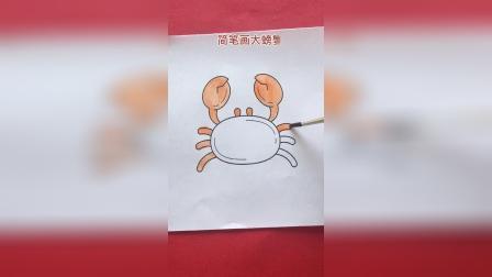 简笔画大螃蟹