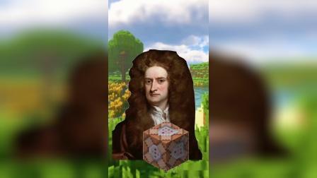 我的世界:假如牛顿来接管我的世界03