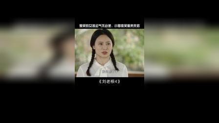 #刘老根4 微笑小琴也太逗了吧,爱笑的女孩运气不会太差!