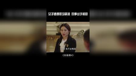 #刘老根4 谈业务被灌9?女性在职场太难了,如果你遇到会出手吗#刘老根4现实