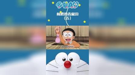 阁楼的青椒田(五)#哆啦A梦#我在抖音看动漫