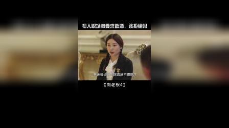 #刘老根4 小琴太难了,初入职场该拒绝吗#刘老根4现实