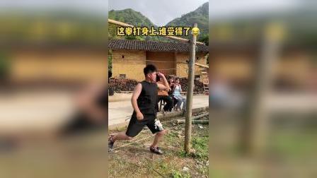 老公的武术肯定是他师娘教的!
