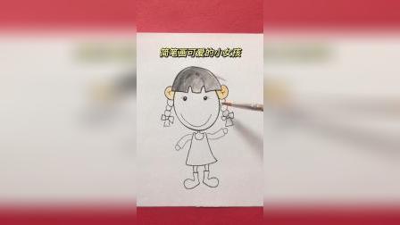 简笔画可爱的小女孩