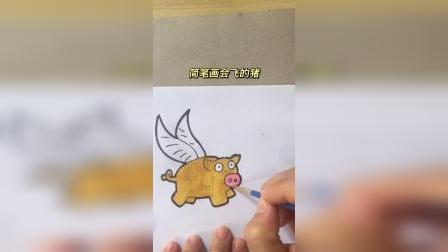 简笔画会飞的猪