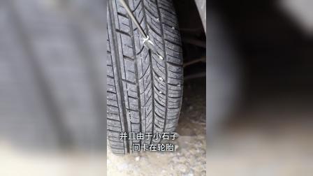 卡在轮胎上的小石子要不要抠出来?