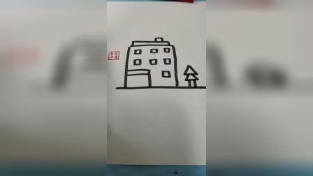 教你画房子