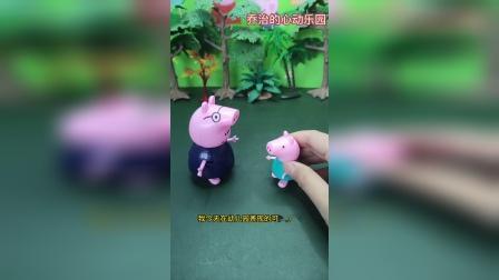 猪爷爷问乔治第一天上幼儿园怎么样