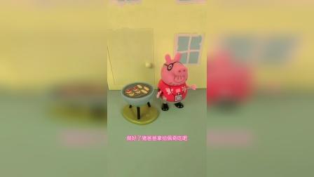 猪爸爸烤肉给小猪佩奇吃