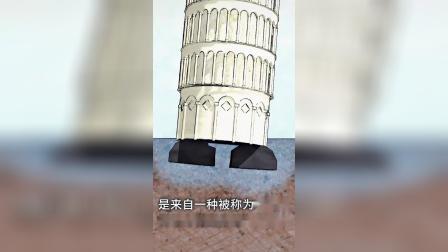 比萨斜塔看着要倒了,为什么仍然屹立不倒呢