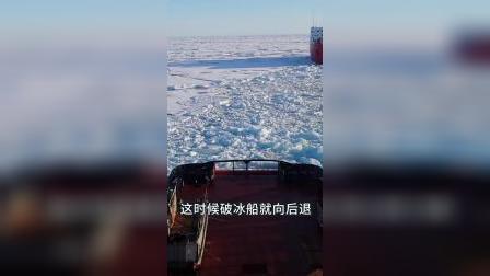 冰层那么厚,破冰船是怎样破冰前进的呢?
