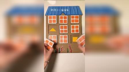 做一个纸板玩具,可以有多种玩法!