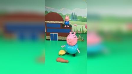 猪爸爸偷吃被乔治发现,乔治立马报告给猪妈妈