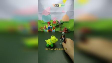 僵尸想吃小猪,才发现小猪是玩具