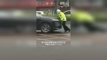 男子驾车从一小学门前路段压黄实线掉头,无视警告顶着交警前行十几米...刑拘!