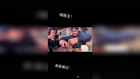 【西藏冒险王】支持挚爱哥