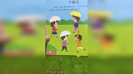 这两个小朋友没有雨伞,来帮他们补上吧