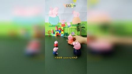 猪妈妈让小猪一家用英语交流,结果大家都不会说话了