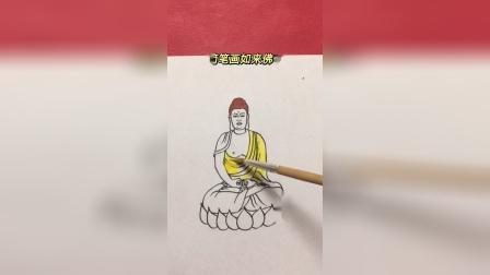 简笔画如来佛祖