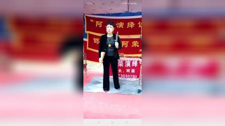 呼延庆扫北,演唱,姜红霞,阿荣,拍摄,康楚阑,13526151731