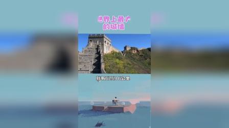 世界上最大的城墙