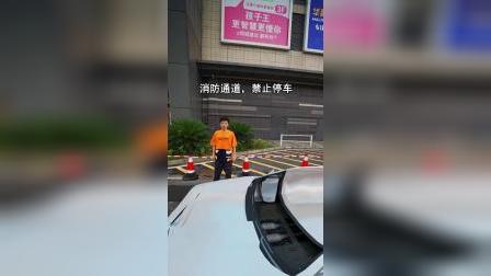 消防通道,禁止停车,长教训了吗?