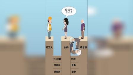 情感动画:打工人脚踏实地也能收获爱情