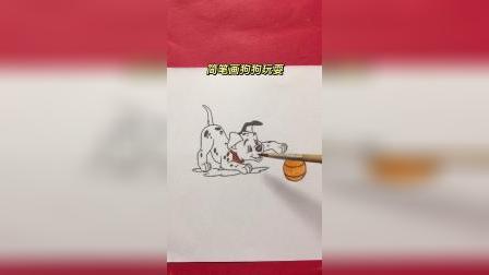 简笔画狗狗玩耍