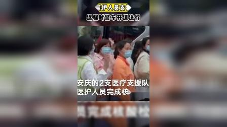 安庆阜阳千名医护连夜支援六安#全网热点