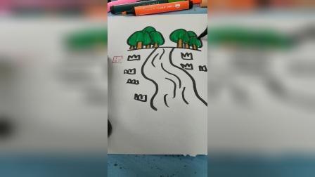 画一条小溪
