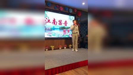 沪剧《陈别梅》严萍、陈志伟演唱于《江南笛音》