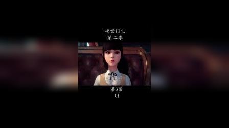 画江湖之换世门生 第二季 03集_1