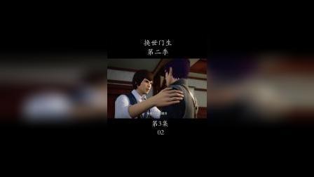 画江湖之换世门生 第二季 03集_2