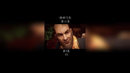 画江湖之换世门生 第二季 03集_3