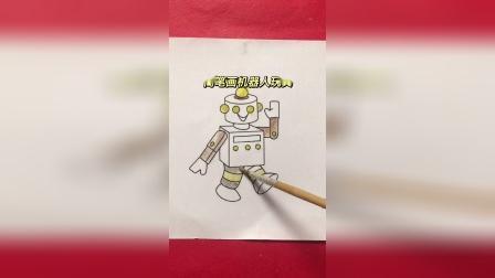 简笔画机器人玩具