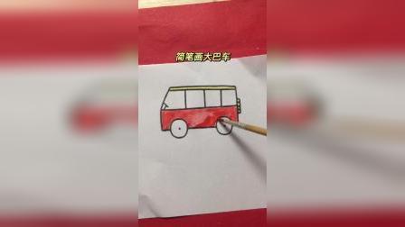 简笔画大巴车