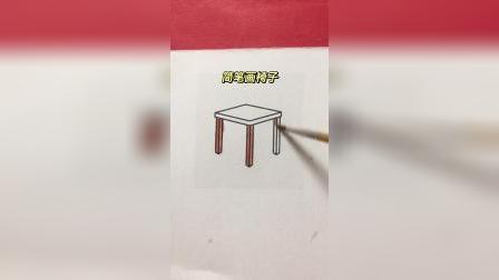 简笔画椅子