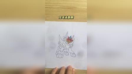 简笔画麒麟