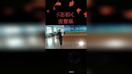 朱老师舞蹈系列······《不忘初心》背面