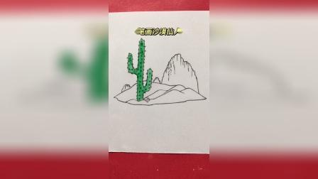 简笔画沙漠仙人掌