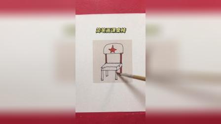 简笔画课桌椅