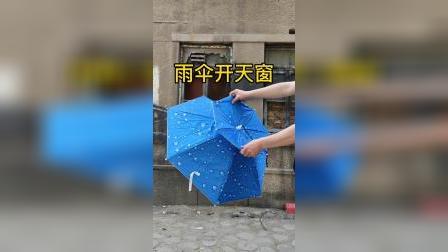 你见过可以当帽子戴的雨伞吗?