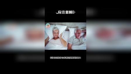 健康指导:老年人应注意睡眠姿势
