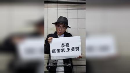 吴宗宪婚礼祝福短视频文字展示