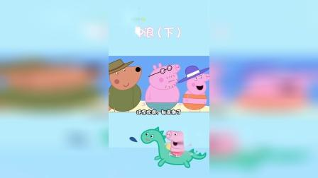 搞笑小猪佩奇:冲浪(下)