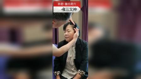 针灸培训 林君董氏奇穴-面瘫三叉神经痛