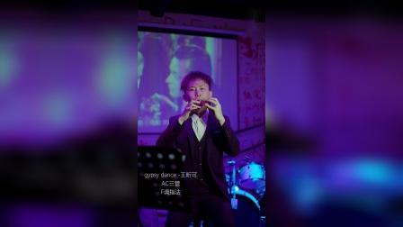 陶笛演奏:王昕可-《查尔达什舞曲》