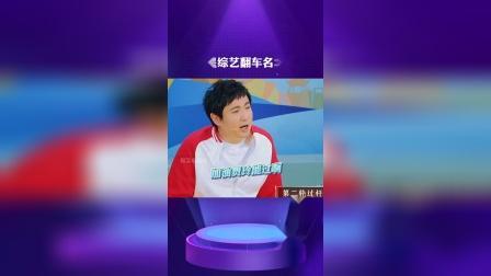 明星综艺翻车名场面合集