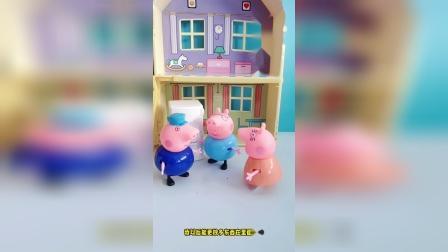儿童益智玩具:猪爸爸猪妈妈恭喜你们搬了新家